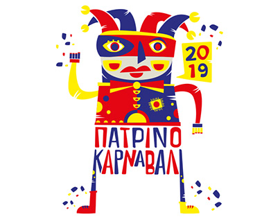 Patras Carnival 2019 poster contest