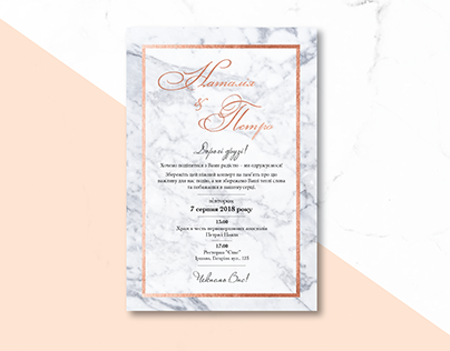 Natália & Peter | Wedding Invitation (UA)