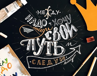 Lettering / Book Title