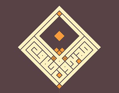 kufi typography Two - لا أمة بدون أخلاق