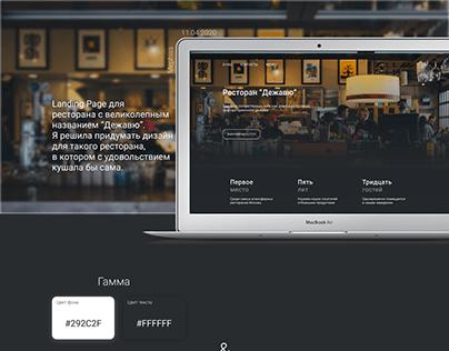 Ресторан Дежавю / Dejavu restaurant / Landing Page