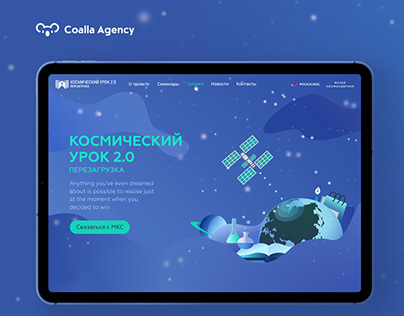 WEBSITE for Space Museum