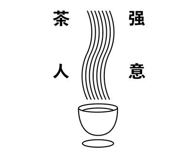 Korean Traditional Tea Festival / Branding