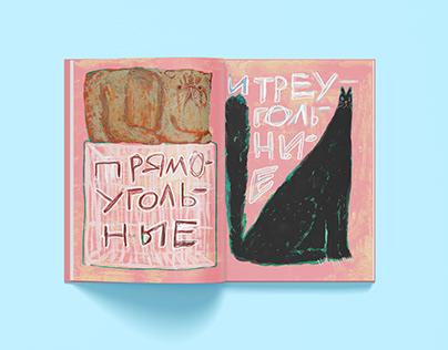 "KOSHKI (""CATS"") book project, 2020"