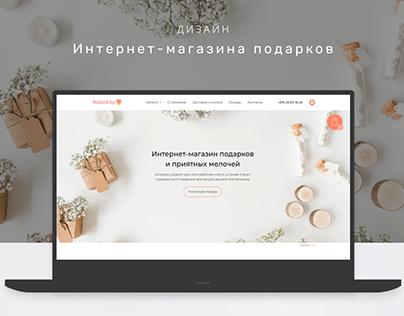 Дизайн интернет-магазина подарков