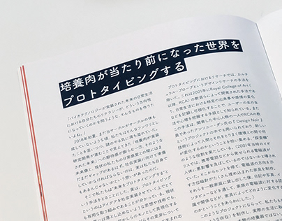 Design for Rethinking of Meat Consumption Vol.2
