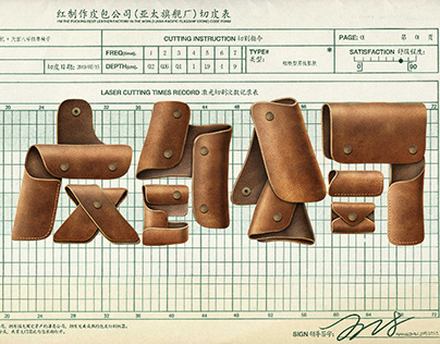 Leather bag co., Ltd. Typography Design. 皮包公司字体设计