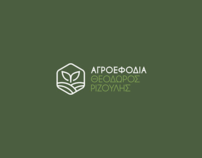 Theodoros Rizoulis Agricultural Supplies branding