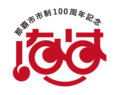 LOGO CONT./ 那覇市市制100周年記念