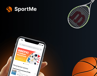 SportMe — приложение для поиска детских спортивных школ