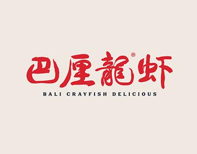 巴厘龙虾品牌升级