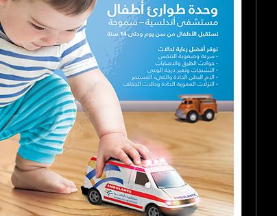 Pediatric Er Campaign