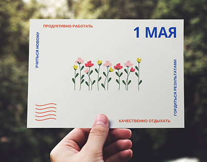 Postcard for May 1