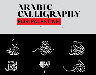 FREE Arabic Calligraphy For Palestine
