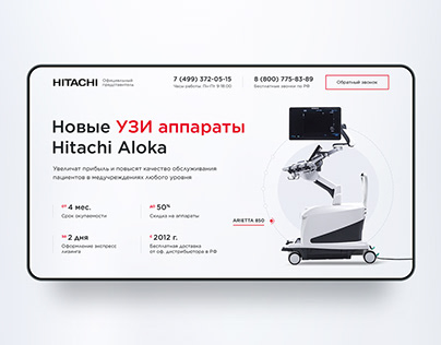 One page - Sale ultrasonic devices research Hitachi