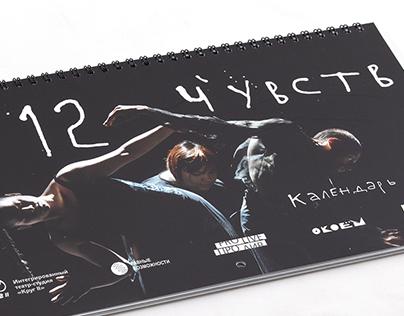 Calendar for Integrated Theater «Krug II»