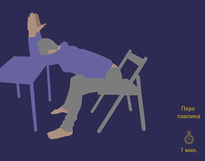 Illustration '10 yoga asanas at the work table'