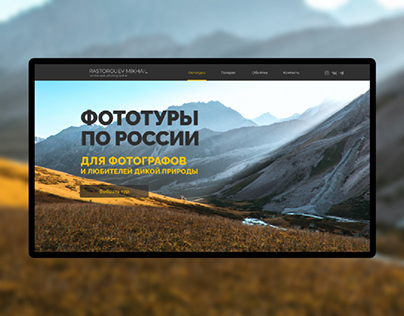 Landing page for a landscape photo trips