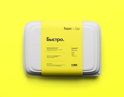 Яндекс.Еда | Концепт упаковки