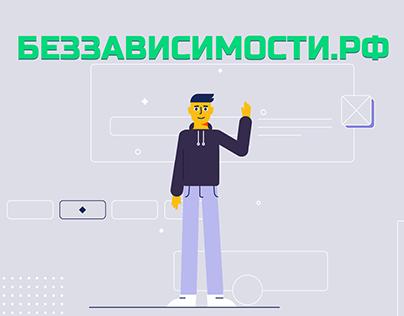 Explainer - БЕЗЗАВИСИМОСТИ.РФ