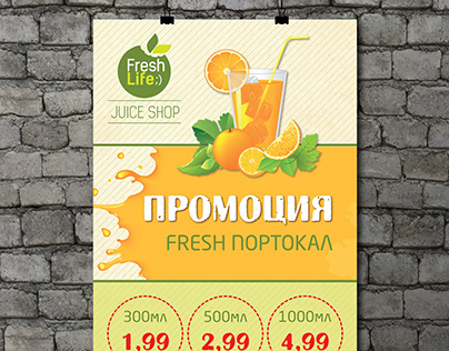 Poster - 'Juice'