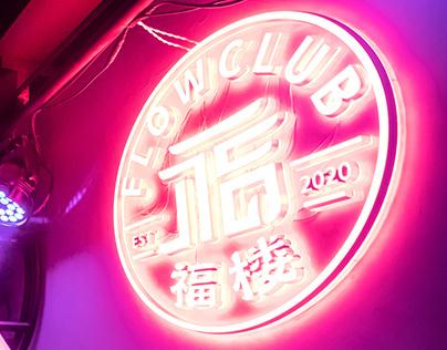 福楼 FLOW CLUB