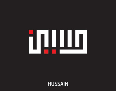 Hussain Name Calligraphy