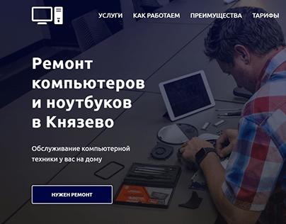 Ремонт компьютеров и ноутбуков в Князево