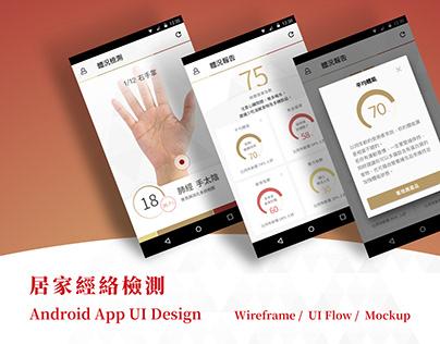居家經絡檢測 | Android App Design