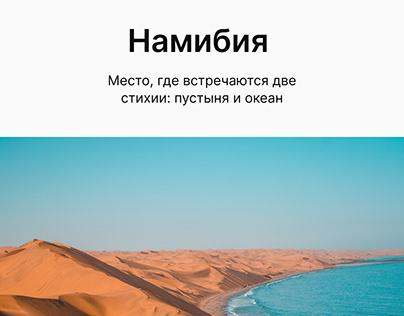 Namibia | Website concept