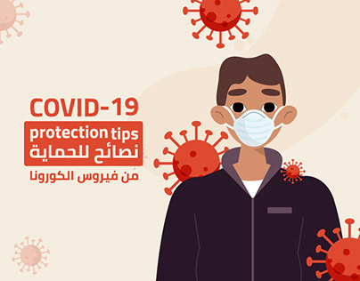 COVID-19 Protection Tips