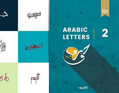 حروف عربية Arabic Letters 2
