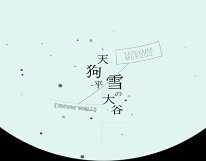 立山黒部・雪の大谷撮影 フルドームコンテンツ