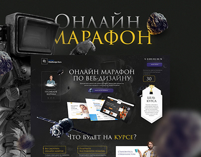 Онлайн марафон по веб-дизайну. Web-design courses