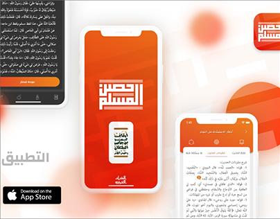 موقع تطبيق حصن المسلم (الرسمي).1