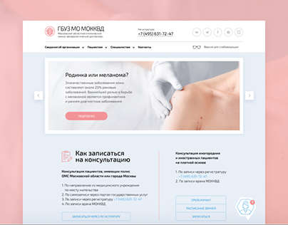 Website dermatology clinic