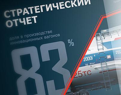 Годовой отчет Объединенной вагоностроительной компании