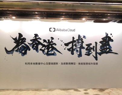 Lok Ng x Alibaba Cloud