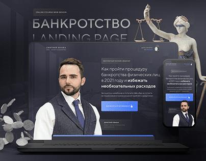 БАНКРОТСТВО | LANDING PAGE | ВЕБИНАР