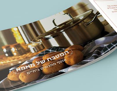 """ספר מתכונים- מסעדת 'מאמא'- cookbook """"Mama"""" restaurant"""