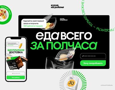 Концепция промо-страницы сервиса «Кухня на районе»