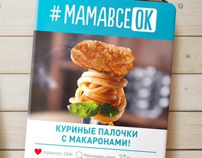 #МАМАВСЁОК / Depot WPF