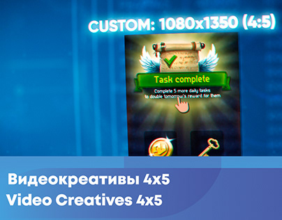 Видеокреативы 4x5 Video Creatives for ADS 4x5