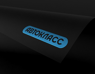 AUTOCLASS / Rebranding