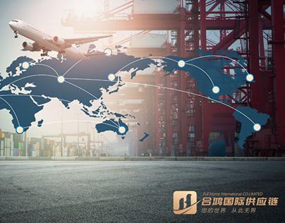合鸿国际供应链品牌升级