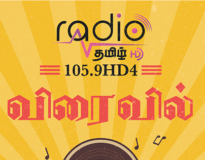 Radio Thamil HD Viraivil