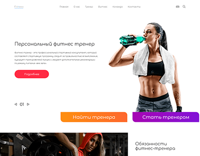Fitness, landing page