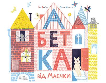 Абетка від Маєчки. Alphabet book