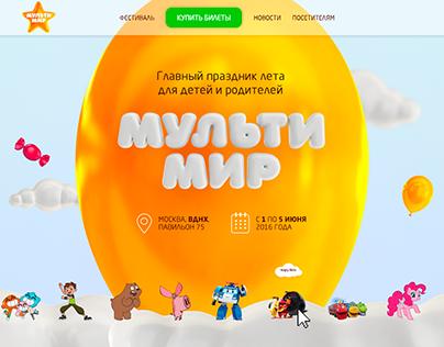 "The web-site of the children's festival ""Multimir"""