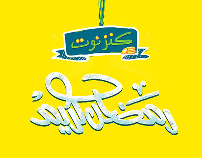Ramadan - Kinz Note